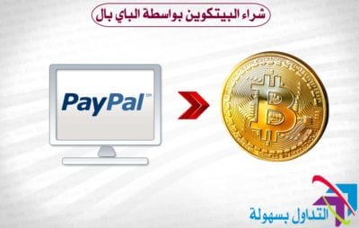 depuneți bitcoins la paypal