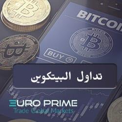 EuroPrime  bit 250*250