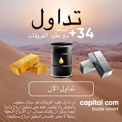 اعلي قد يعجبك Capital.com